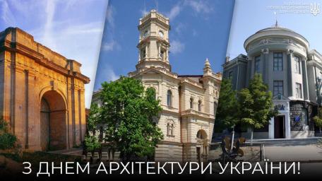 Привітання голови облдержадміністрації з Днем архітектури України